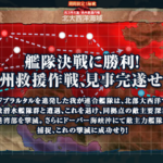 【艦これ】大規模夏イベントの経過