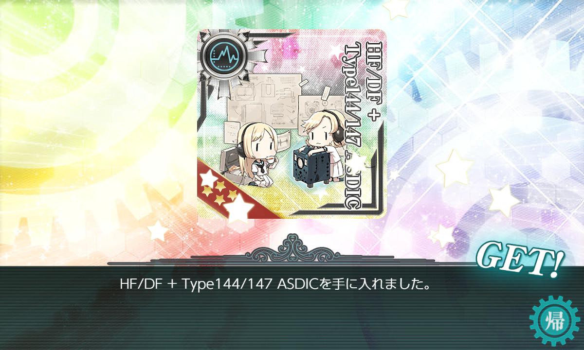 HF/DF+Type144/147 ASDIC