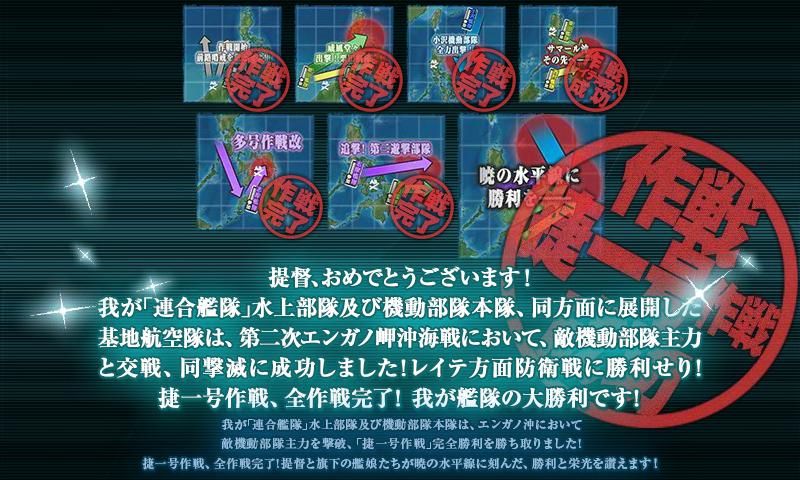 レイテ沖海戦(後篇)