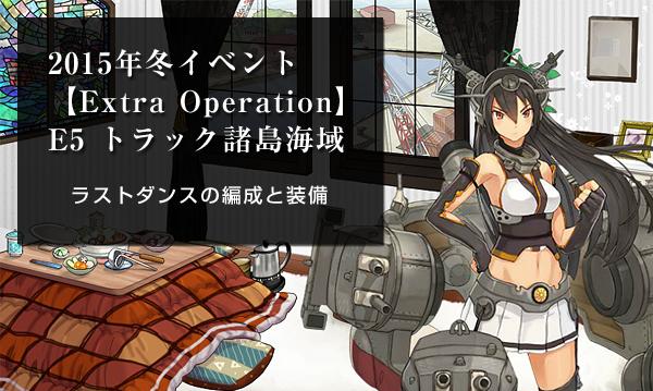 【Extra Operation】E5 トラック諸島海域 難易度 乙 ラストダンス終了