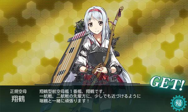 五航戦 正規空母 翔鶴