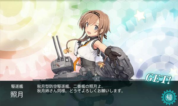 防空駆逐艦 照月